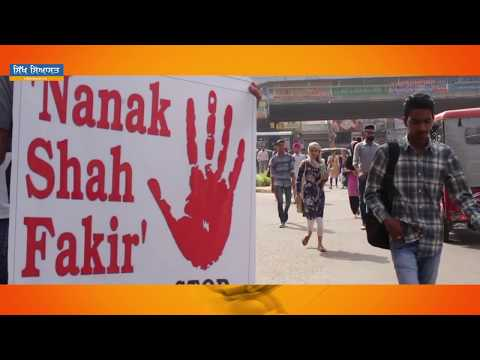 NEWS REPORT: Nanak Shah Fakir Film Producer Harinder Sikka Excommunicated from Sikh Panth