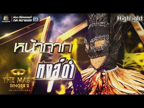 หน้ากากหงส์ดำ   Group B   THE MASK SINGER หน้ากากนักร้อง 2