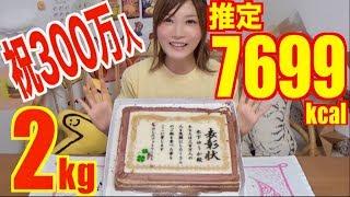 【MUKBANG】 Appreciation Cake From