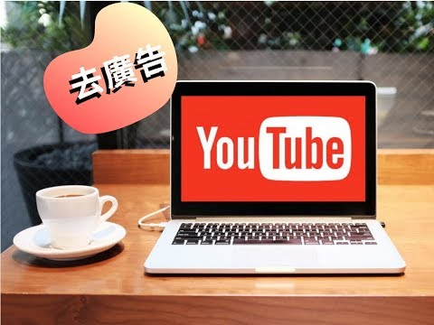YouTube 如何去廣告?