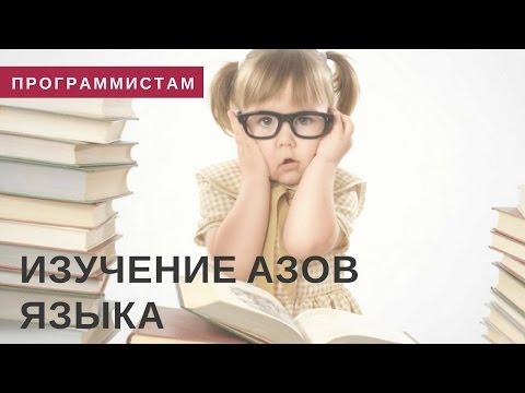 Как быстро учить языки программирования