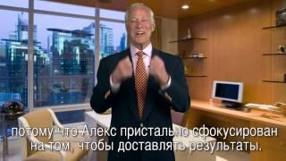 Брайан Трейси: Три секрета успеха Алекса Герасименко