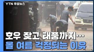 """""""올여름, 집중 호우 잦고 초강력 태풍 북상"""" / YTN"""