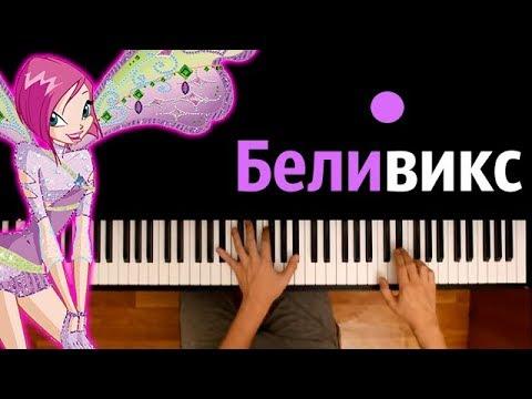 """Превращение Беливикс (м/с """"Клуб Винкс"""") ● караоке   PIANO_KARAOKE ● ᴴᴰ + НОТЫ & MIDI   многонотка"""