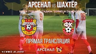 Arsenal Tula vs Karagandy full match