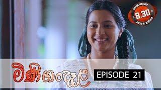 Minigandela Sirasa TV 09th July 2018 Ep 21 [HD] Thumbnail
