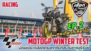 Racing | EP.2 กลับมาอีกแน่นอน MotoGP WinterTest 2018 สนามช้าง | เสือกไรเดอร์