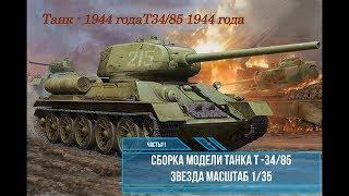 Сборка модели Т-34/85 1/35. Звезда 3687. Часть #1