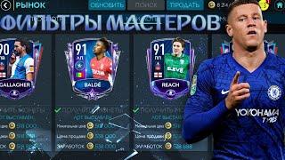ФИЛЬТРЫ МАСТЕРОВ!! ЗАРАБОТОК МОНЕТ!! FIFA MOBILE 20!!!