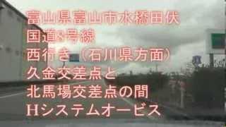 富山県富山市水橋田伏 国道8号線西行き Hシステムオービス