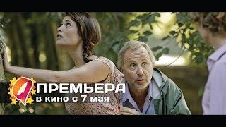 Другая Бовари (2015) HD трейлер | премьера 7 мая