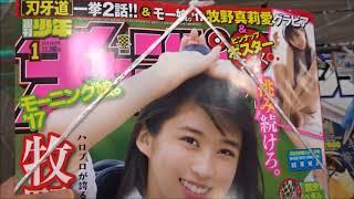 週刊少年チャンピオン2018年1号 牧野真莉愛 シェアOK お気軽に 【映画鑑...