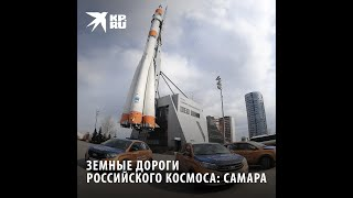 Земные дороги российского космоса: Самара
