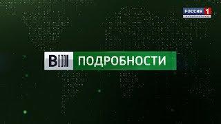 «Вести. Подробности» (19.11.19) Детали резонансного смертельного ДТП в Пионерском