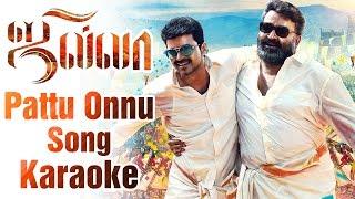 Pattu Onnu Song Karaoke - Jilla Tamil Movie | Vijay | Kajal Aggarwal | SPB | Shankar Mahadevan