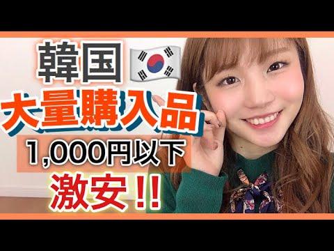 【大量購入品】韓国(明洞,梨大,高速ターミナル)での秋冬服の購入品紹介!