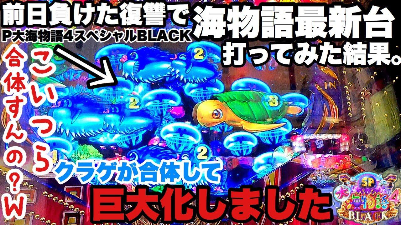 前日負けた復讐で打ってみたらクラゲが合体して巨大化しました。【P大海物語4スペシャルBLACK】