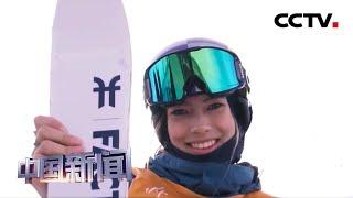 [中国新闻] 谷爱凌获国际雪联最佳时刻奖 | CCTV中文国际