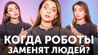ТОП-5 ПРОФЕССИЙ БУДУЩЕГО. На кого пойти учиться?