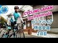 Izu Cycling Trip Day 2, Ride to Cycle Sports Center [Cycling Japan]