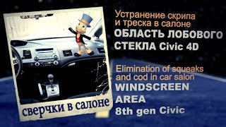 [РЕШЕНО] Скрип в области ЛОБОВОГО СТЕКЛА Civic 4D | Windscreen area squeaks elimination on Civic FD