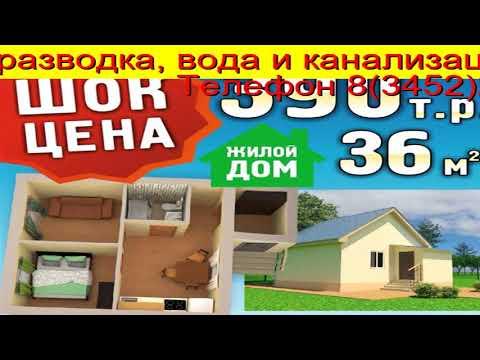 Аренда Недвижимости Тюмень Без Посредников Недорого 100 тр