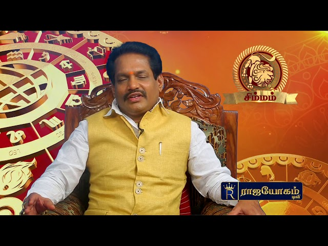 09:06:2018 - Dhina Palan : சிம்ம ராசிக்கான பலன் , நல்ல நேரமும் பரிகாரமும் | தினப்பலன் | Rajayogam