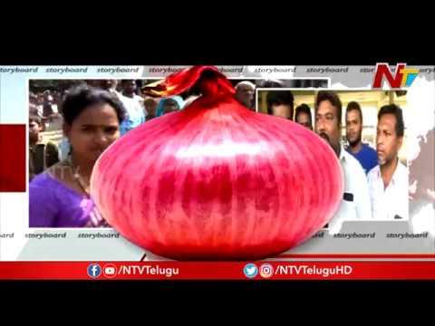 ఆనియన్ బాంబ్ @200 | Special Focus On Onion Price Hike | Story Board | NTV