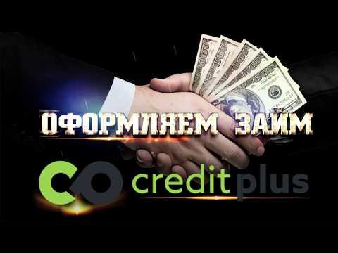 Кредит Плюс (CreditPlus) - личный кабинет, инструкция по регистрации и получению займа