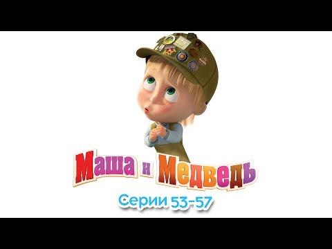 видео: Маша и Медведь - Все серии подряд (Сборник 53-57 серии) Новые серии 2016!