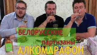 📢 алкомарафон 📢 партизаны 💥 БЕЛОРУССИИ