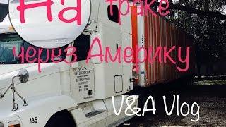 V&A Vlog: На фуре через Америку