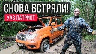 УАЗ Патриот 2018 // Автовести