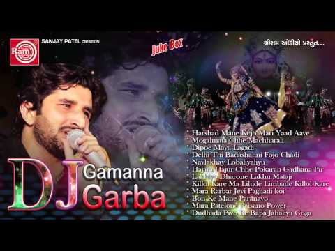 Gaman Santhal New DJ Songs | DJ Gamanna Garba | Part 2 | Nonstop | Gujarati Garba Songs