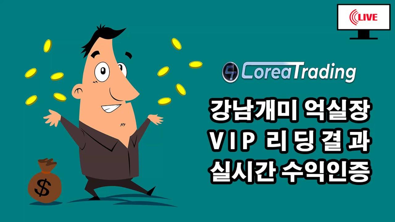 📈마진거래분석🔥1분거래 투자성공 📊[1월7일PM3시 리딩]