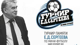 Турнир по мини футболу памяти Е Д Сергеева 8 сентября 2021