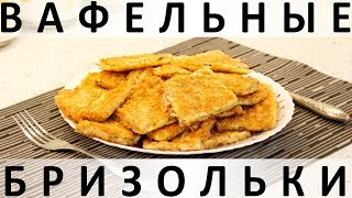 138. Вафельные бризольки: необычное блюдо из куриного фарша