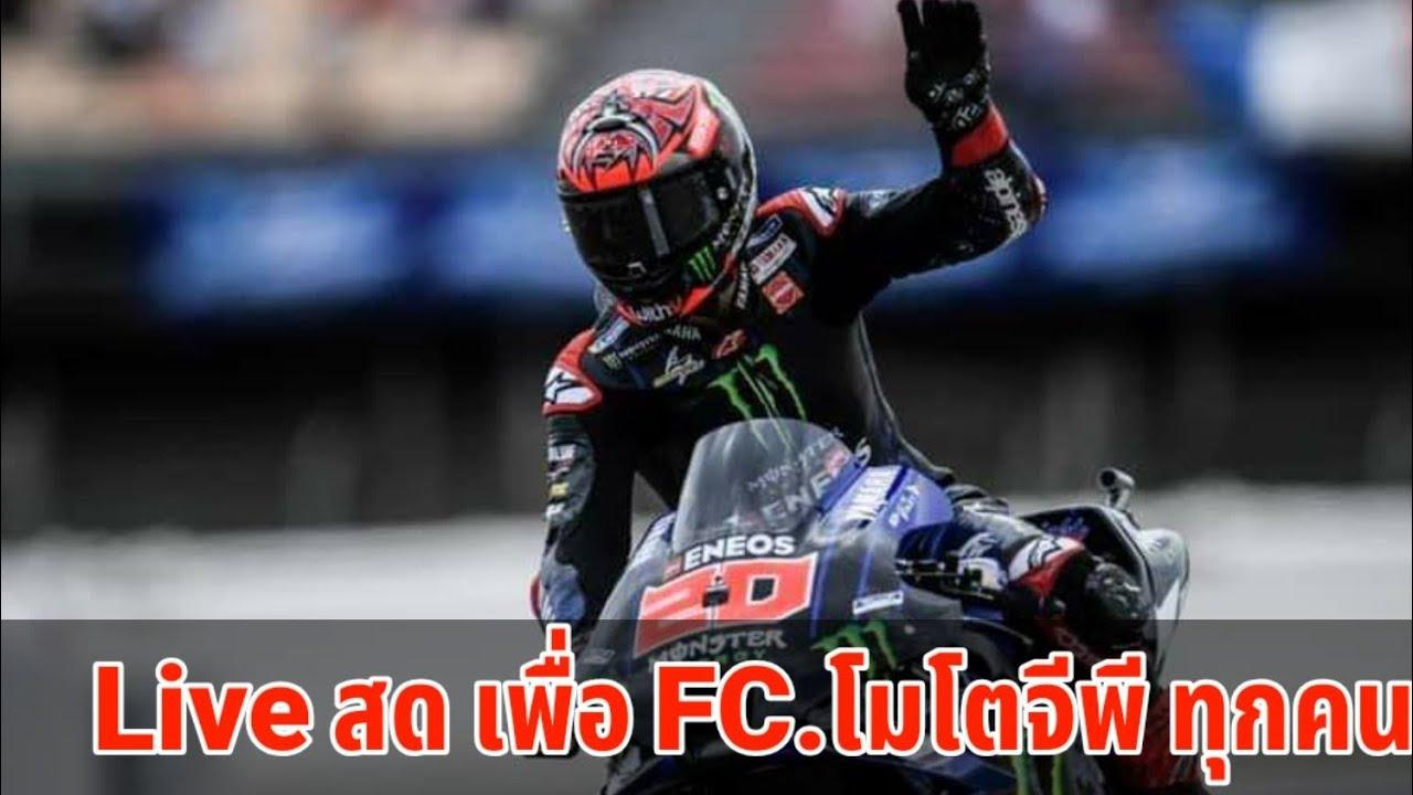 Live สด พูดคุยถามตอบทุกเรื่องราวของ MotoGP