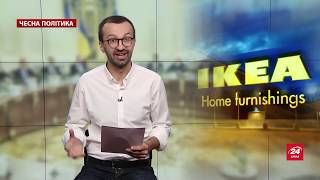 Чому прихід світової компанії IKEA в Україну може завершитися скандалом, Чесна політика