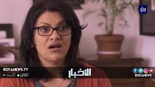 فلسطينية أول مسلمة تدخل الكونغرس الأمريكي