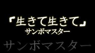 サンボマスター / 生きて生きて (バナナマン日村 主演映画「新撰組オン・ザ・デッド」主題歌)