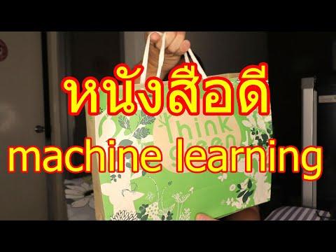 หนังสือภาษาไทย 3 เล่ม ต้องอ่านสำหรับคนที่สนใจ machine learning / AI/Deep neurel network