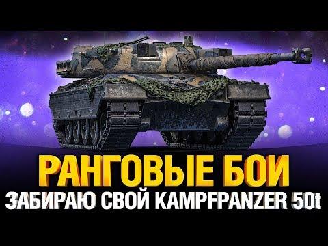 Ранговые Бои - забираю свой Kampfpanzer 50t