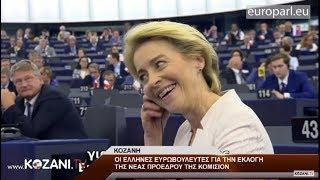 Οι Έλληνες Ευρωβουλευτές για την εκλογή της Προέδρου Κομισιόν