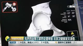 [中国财经报道]先声药业等三家药企遭举报 北京卫健委发文清查| CCTV财经