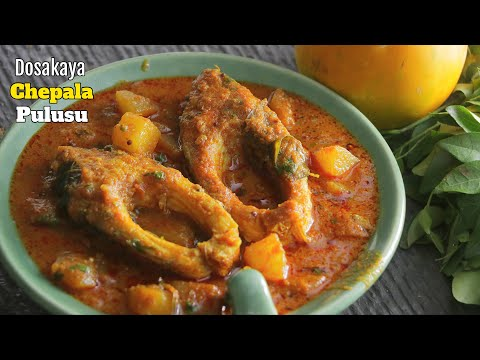 పాతకాలం దోసకాయ చేపల పులుసు| chepala pulusu |Cucumber Fish Curry recipe|how to make chepala pulusu