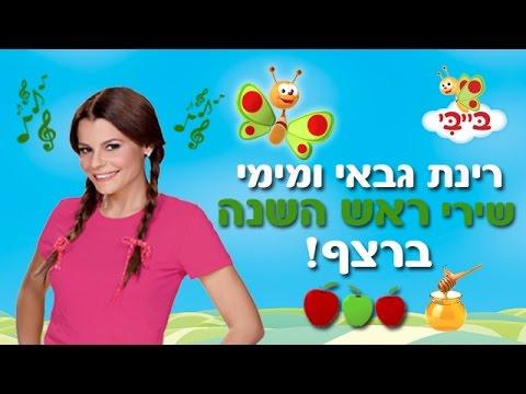 שירים לילדים לחגים, ראש השנה עם רינת גבאי ומימי