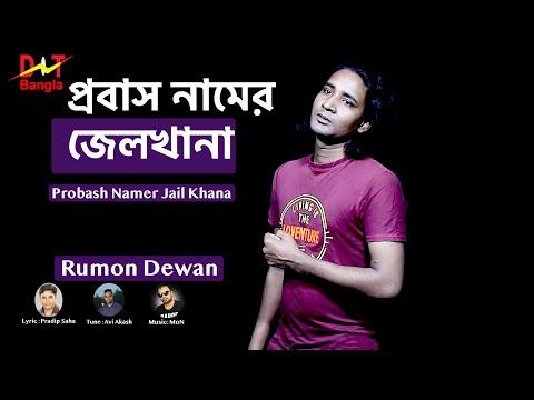 প্রবাস নামের জেল খানা | Probash Namer Jail Khana|Rumon Dewan|Bangla New Probashi 2019