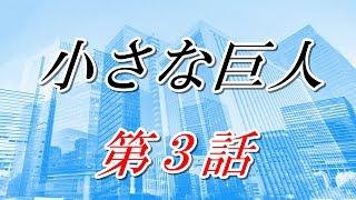 長谷川博己さん主演のドラマ【小さな巨人】第3話は、「アリバイを握る...