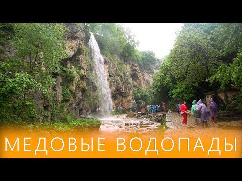 Медовые водопады 2019 Гора кольцо - Кисловодск 2019 Экскурсии